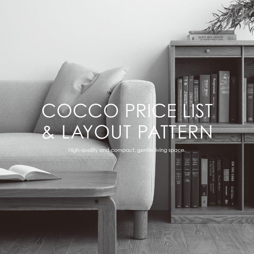 COCCO/プライスリスト
