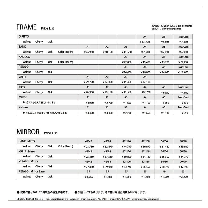 FRAME/プライスリスト