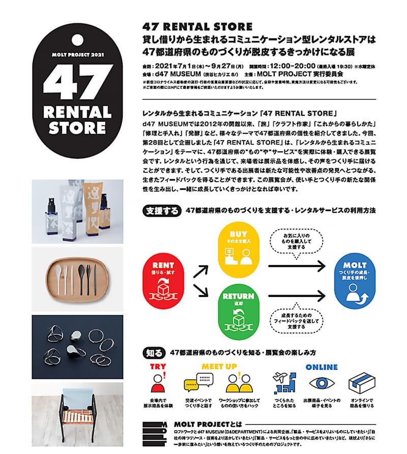 47-RENTAL-STORE-02